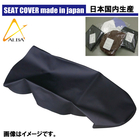Made in Japan Seat Cover ALBA