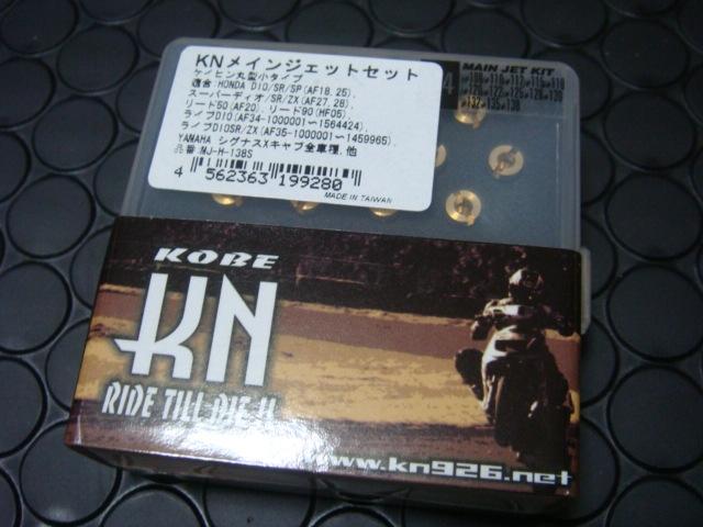 【KN企劃】主油嘴組 - 「Webike-摩托百貨」