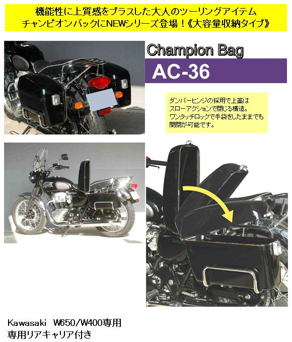 【旭風防】Champion Bag 側箱 W650/W400専用 (含側箱固定架) - 「Webike-摩托百貨」