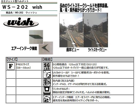 【SPEED PIT】WS-202 wish Semi Jet 四分之三安全帽 - 「Webike-摩托百貨」