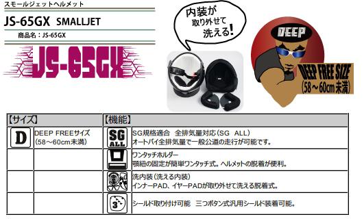 【SPEED PIT】JS-65GX SMALLJET Small Jet 小型四分之三安全帽 - 「Webike-摩托百貨」