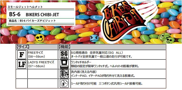 【SPEED PIT】BS-6 BIKERS CHIBI-JET Small Jet 小型四分之三安全帽 - 「Webike-摩托百貨」