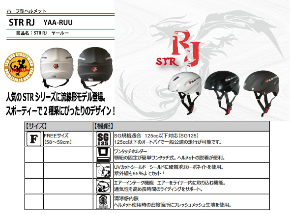 【SPEED PIT】STR RJ YAA-RUU 半罩安全帽 - 「Webike-摩托百貨」