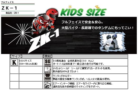 【SPEED PIT】ZK-1 全罩安全帽 - 「Webike-摩托百貨」