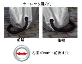 【SPEED PIT】Two鎖摩托車罩 - 「Webike-摩托百貨」