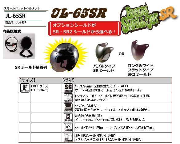 【SPEED PIT】JL-65SR 素色 Small Jet 小型四分之三安全帽 - 「Webike-摩托百貨」