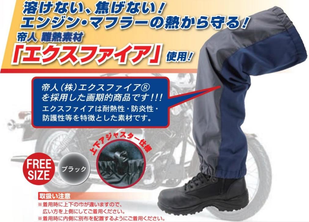 【4R】耐熱腿部護套 - 「Webike-摩托百貨」