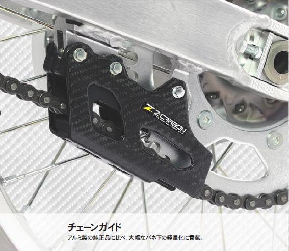 【ZETA】Z-Carbon 碳纖維導鍊器 - 「Webike-摩托百貨」
