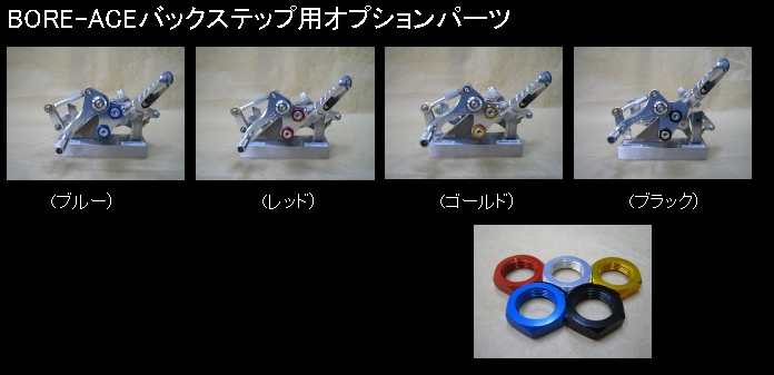 【BORE ACE】BORE-ACE Optional 腳踏後移用零件 彩色螺帽 - 「Webike-摩托百貨」