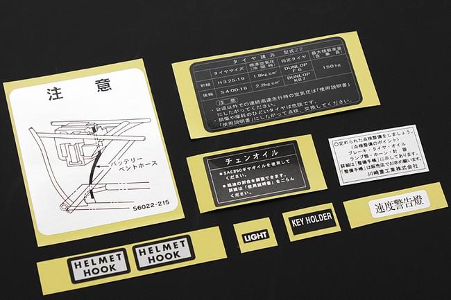 【PMC】警告標籤組 Z2用 (日本語版) - 「Webike-摩托百貨」