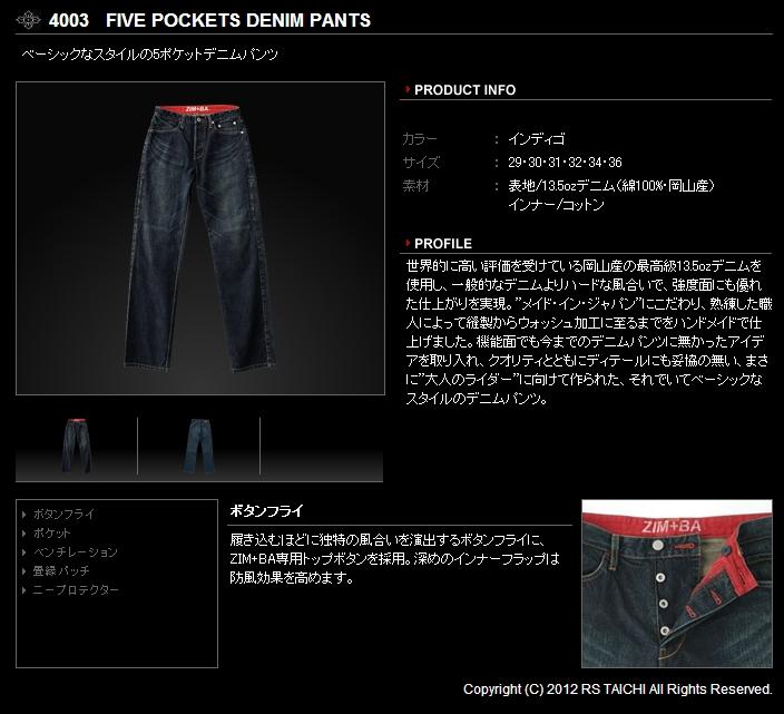 【ZIMBA】5口袋丹寧牛仔褲 - 「Webike-摩托百貨」
