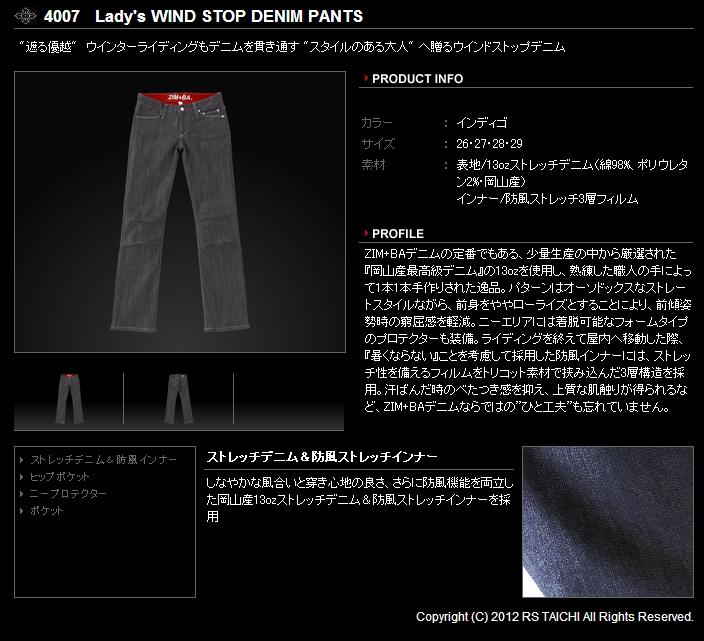 【ZIMBA】女用Wind Stop丹寧牛仔褲 - 「Webike-摩托百貨」