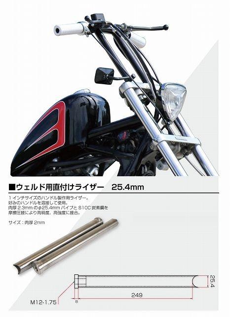 【GOODS】焊接型用 直接連接型1吋把手固定座  - 「Webike-摩托百貨」