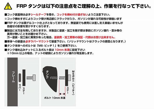 【GOODS】Peanut 油箱 (1/4油杯開關 FRP製 通用型) - 「Webike-摩托百貨」