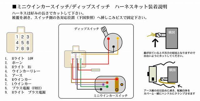 【GOODS】Mini 方向燈開關、接頭套件 - 「Webike-摩托百貨」