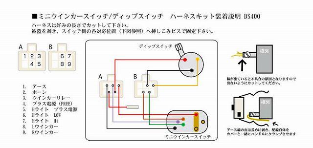 【GOODS】Mini 方向燈&Dip 開關、接頭套件 - 「Webike-摩托百貨」