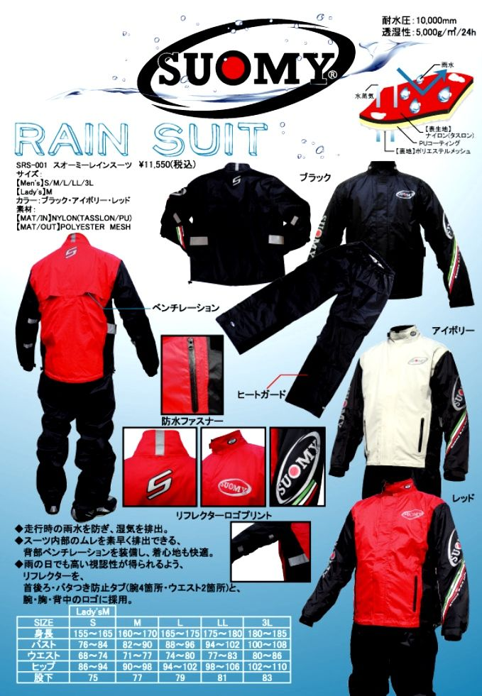 【SUOMY】SUOMY成套雨衣 - 「Webike-摩托百貨」