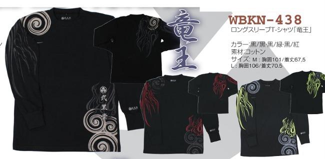 【貳黑堂】長袖T恤 龍王 - 「Webike-摩托百貨」