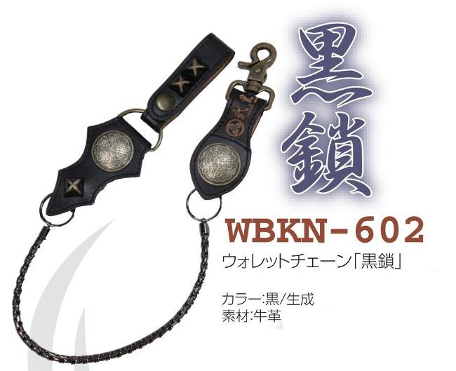 【貳黑堂】錢包鎖鏈 黒鎖 - 「Webike-摩托百貨」