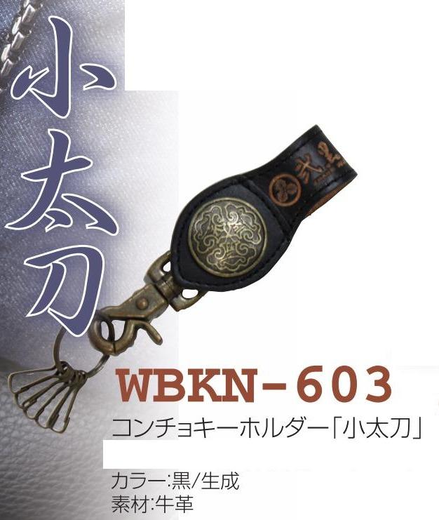 【貳黑堂】鈕扣鑰匙圈 小太刀 - 「Webike-摩托百貨」