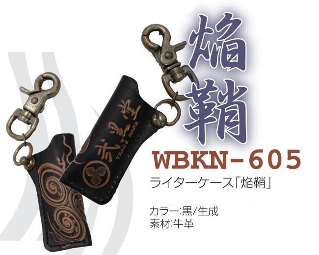 【貳黑堂】打火機套 焰鞘 - 「Webike-摩托百貨」