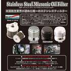 【K&P Engineering】K&P Stainless Steel Micronic Oil Filterบทวิจารณ์สินค้าของ :name