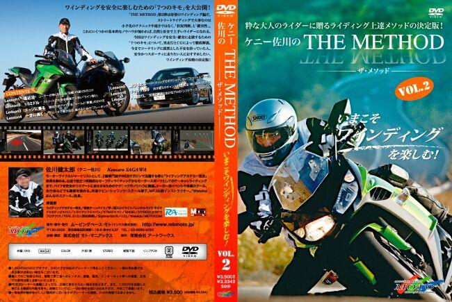 【mb MOTO】Kenny 佐川THE METHOD VOL.2現在享受蜿蜒道路的樂趣! - 「Webike-摩托百貨」