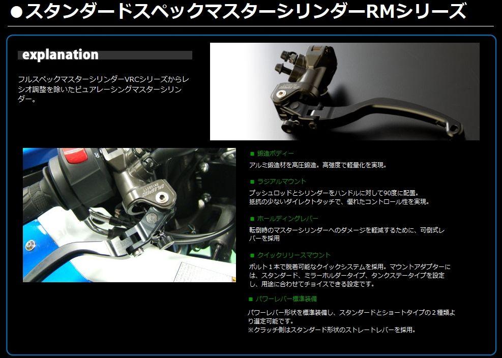 【GALE SPEED】RM系列 輻射式離合器主缸 - 「Webike-摩托百貨」