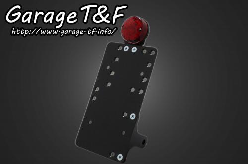 【Garage T&F】側牌照架套件 LED圓型尾燈 - 「Webike-摩托百貨」