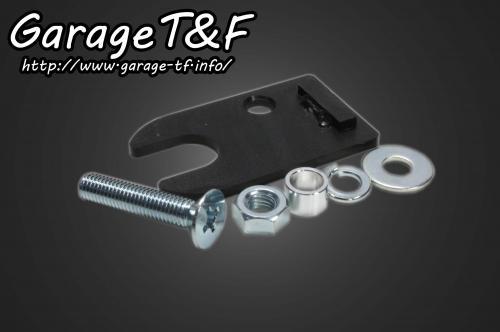 【Garage T&F】側牌照架套件 (只有支架) - 「Webike-摩托百貨」