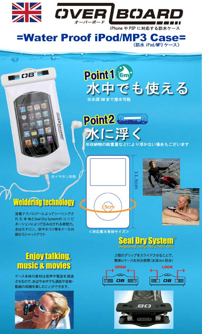 【OVERBOARD】MP3/iPod防水手機套 - 「Webike-摩托百貨」