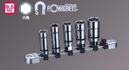 9.5 sq. Plug Wrench Set (5 Piece Set)