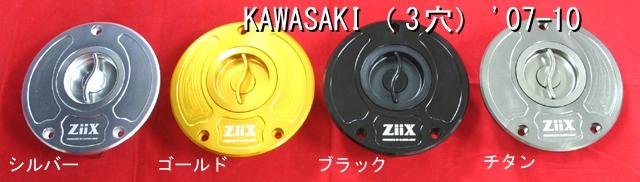【CLEVER LIGHT】ZiiX 油箱蓋 (Kawasaki) 3孔-2 - 「Webike-摩托百貨」