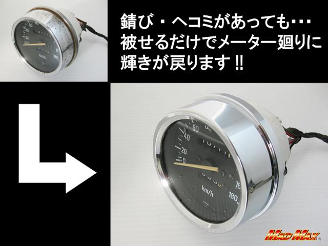 【MADMAX】儀錶外殼組 (Upper) - 「Webike-摩托百貨」