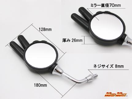 【MADMAX】猜拳造型 Mini 後視鏡 - 「Webike-摩托百貨」