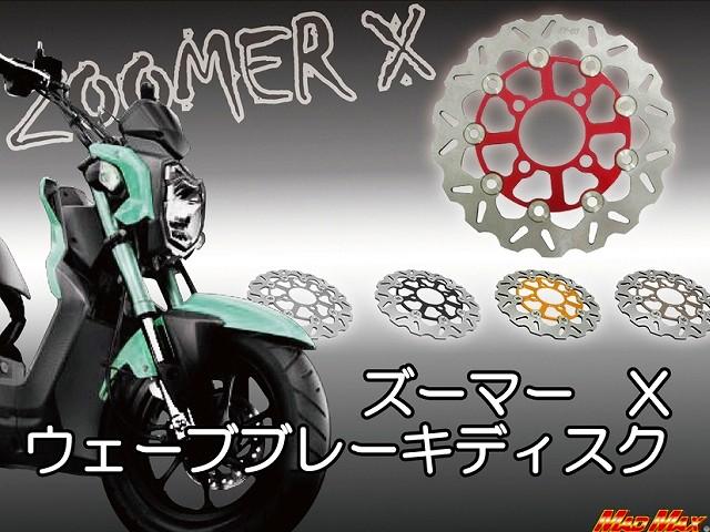 【MADMAX】浪花煞車碟盤 - 「Webike-摩托百貨」