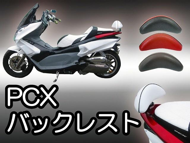 【MADMAX】後靠背 - 「Webike-摩托百貨」