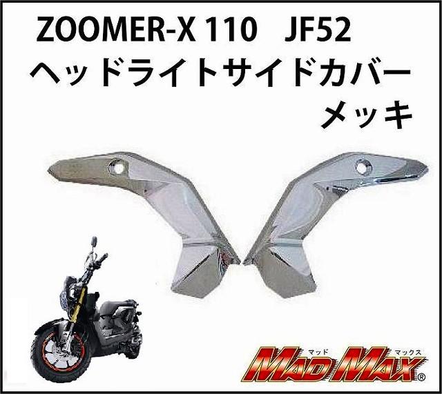 【MADMAX】頭燈側蓋 - 「Webike-摩托百貨」