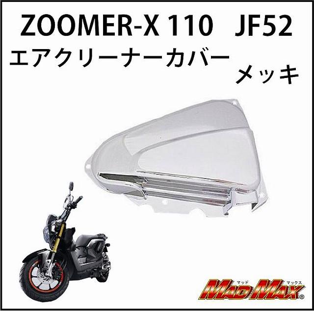 【MADMAX】空氣濾清器外蓋 - 「Webike-摩托百貨」