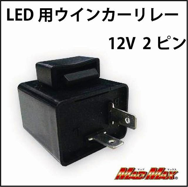 【MADMAX】LED用方向燈繼電器 12V 2 Pin - 「Webike-摩托百貨」