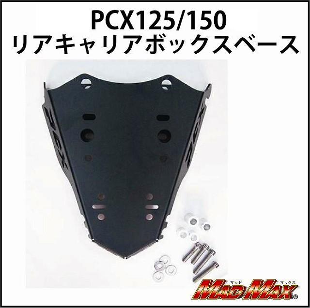【MADMAX】後貨架 後行李箱固定板  Type 2 - 「Webike-摩托百貨」