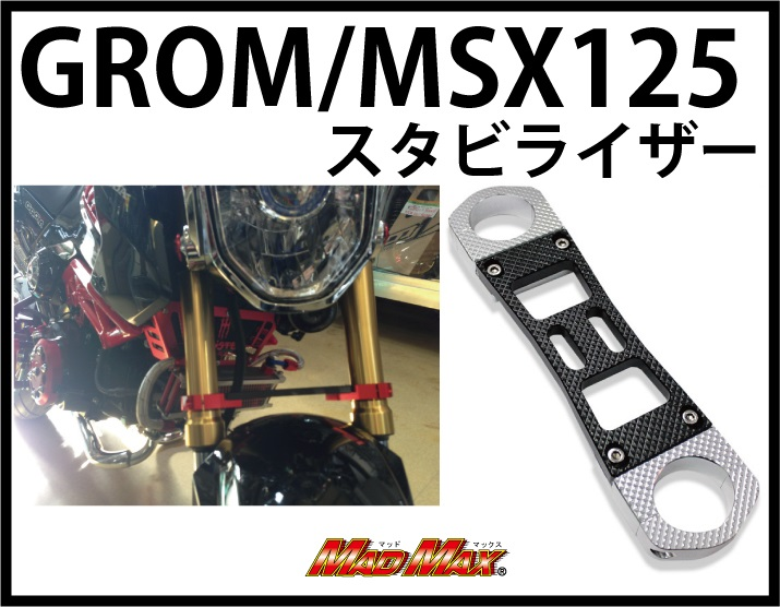 【MADMAX】CNC 前叉穩定器 - 「Webike-摩托百貨」