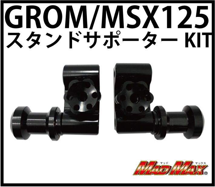 【MADMAX】CNC 駐車架支撐器 - 「Webike-摩托百貨」