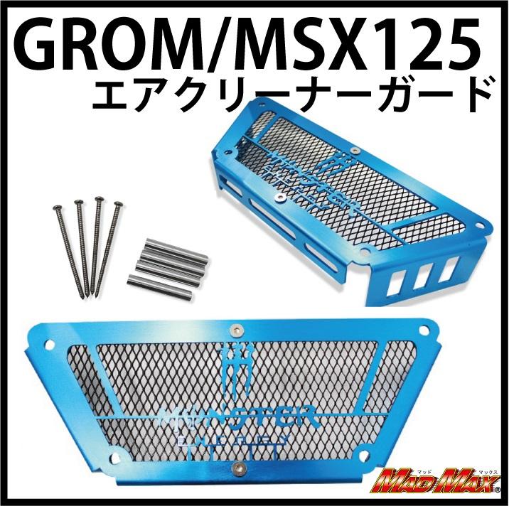 【MADMAX】鋁合金空濾外蓋 - 「Webike-摩托百貨」