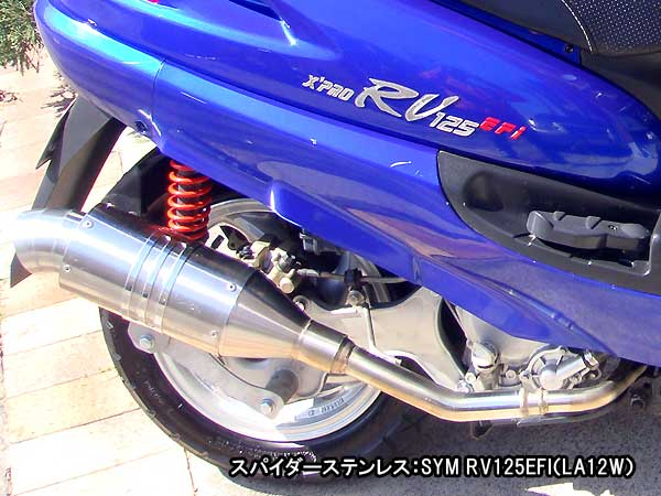 【Racing Shop Yokota】RSY Spider 不銹鋼全段排氣管:SYM RV125 EFI 用 - 「Webike-摩托百貨」