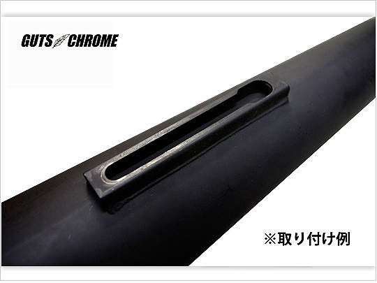 【GUTS CHROME】製作用排氣管支架底座 - 「Webike-摩托百貨」