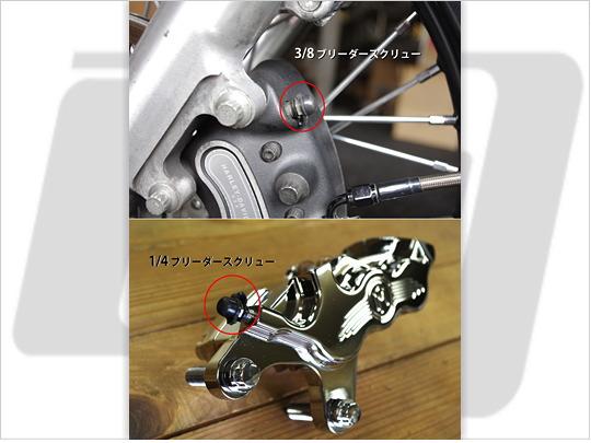 【GUTS CHROME】DSI製 煞車卡鉗放空氣螺絲用 橡皮蓋 3/8 1/4吋 - 「Webike-摩托百貨」