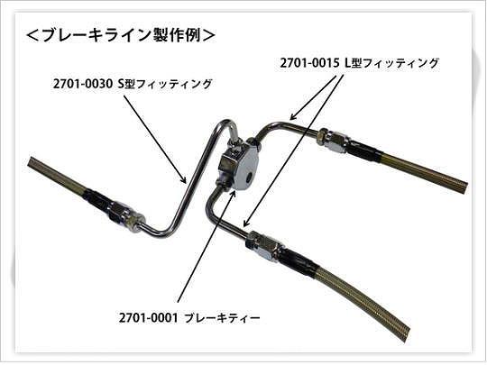 【GUTS CHROME】S型煞車油管 AN3-3/8x24 (黑色) - 「Webike-摩托百貨」