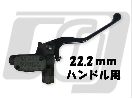 【GUTS CHROME】GRIMECA 煞車主缸 Millibar用 12mm - 「Webike-摩托百貨」