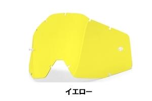 【100%】【部品】RACECRAFT・ACCURI 風鏡用防霧鏡片 - 「Webike-摩托百貨」